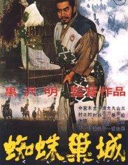 Trono de sangre-Kurosawa